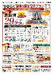 創業5周年記念プラン【豪華な生花祭壇付き】