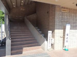 横浜市戸塚斎場入口